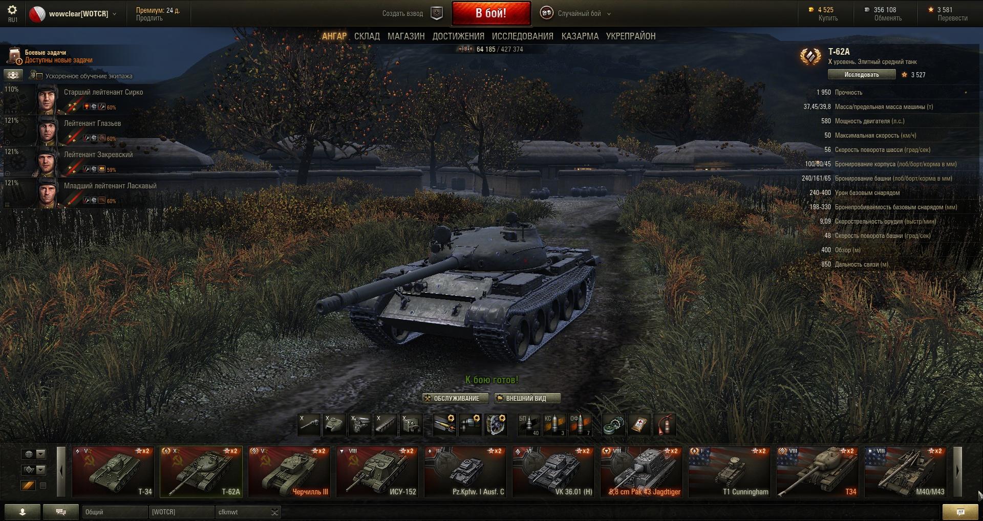 Скачать мод xvm оленемер для world of tanks 1. 4. 0. 0.