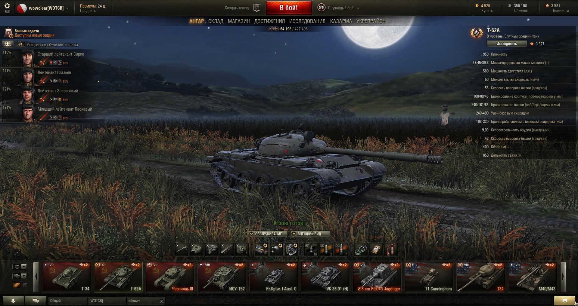 Скачать оленемер для world of tanks 0. 9. 13 (wot) от джова (jove).