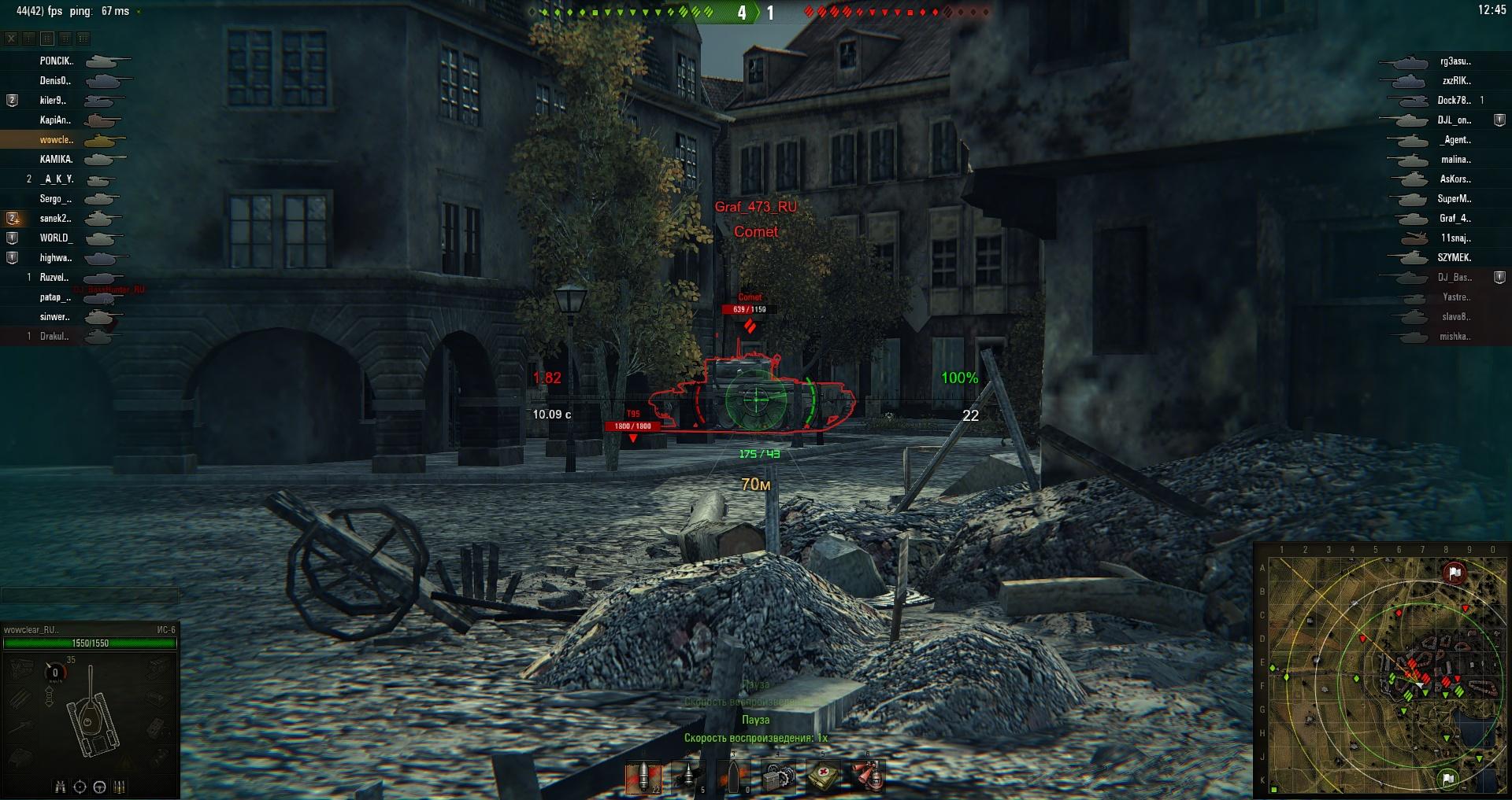 Арт прицел с попаданием снаряда