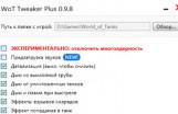 WoT Tweaker Plus не без; облегченными текстурами с Jove