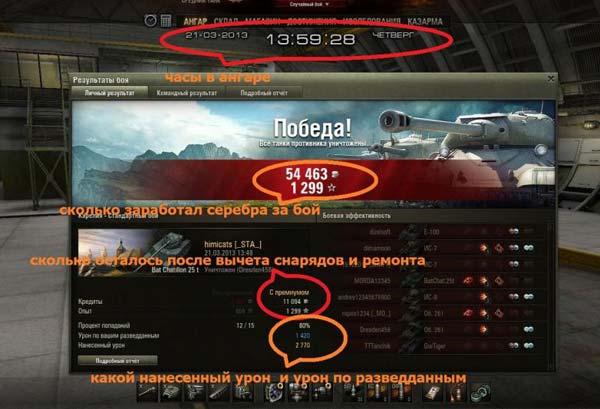 скачать рабочие моды для ворлд оф танк img-1