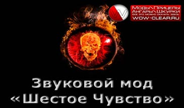 Скачать моды для world of tanks шестое чувство