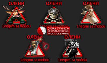 """Лампочка для шестого чувства """"Олени следят за тобой"""" 0.9.14"""