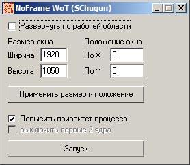 NoFrame WOT v.1.1.1 - убираем рамку в оконном режиме