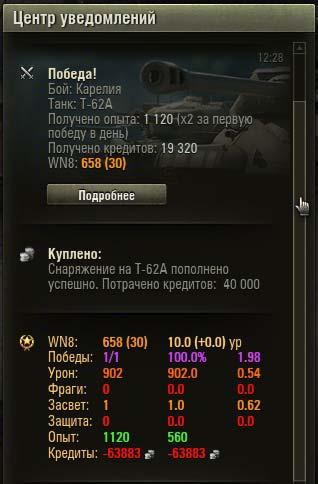 1 Статистика за сессию World of Tanks 0.9.17.0.3