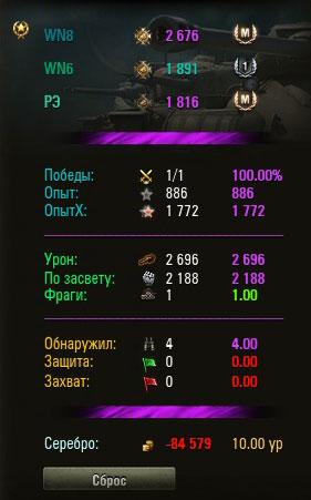 3 Статистика за сессию World of Tanks 0.9.17.0.3
