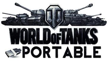 Портативный клиент World of tanks 0.9.14 (не требующий установки)