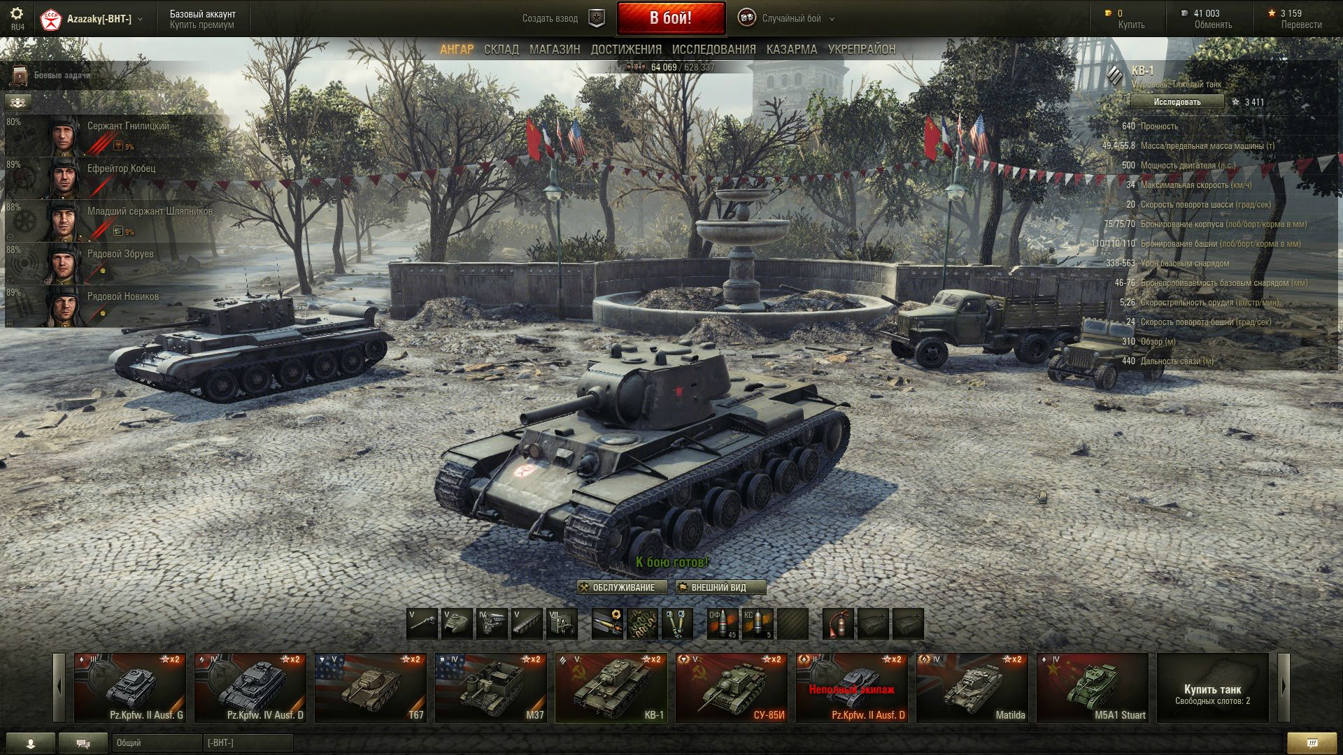 world of tanks console forum