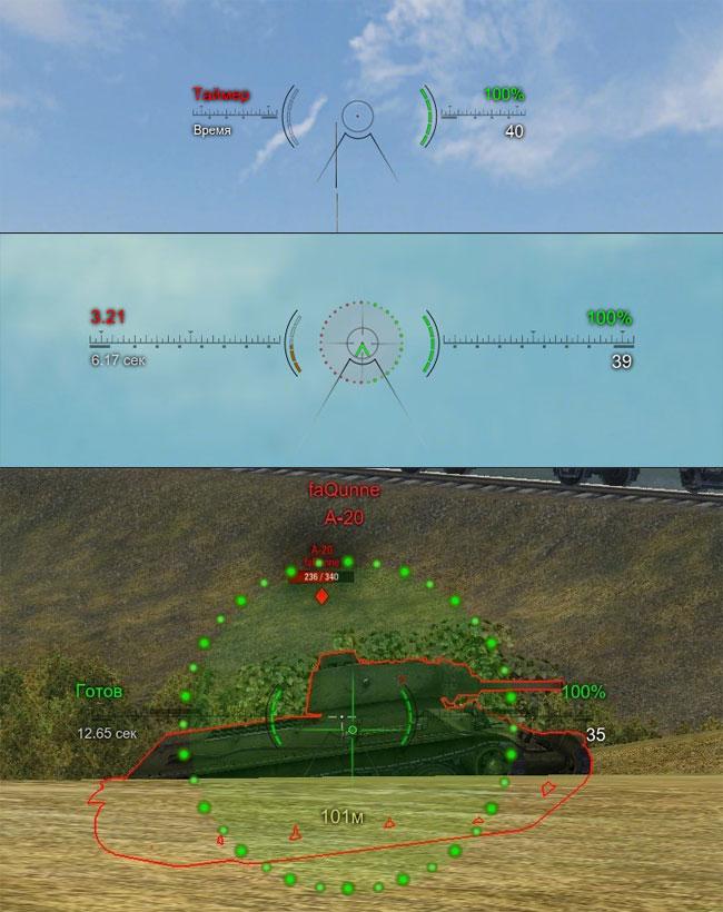 5 скачать Прицел TAIPAN 2  для World of Tanks 1.6.1.0