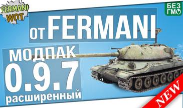 Моды от Фермани (Fermani) для World of Tanks 0.9.7