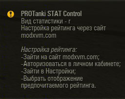 2 XVM оленемер MOD World of Tanks 1.9.0.3
