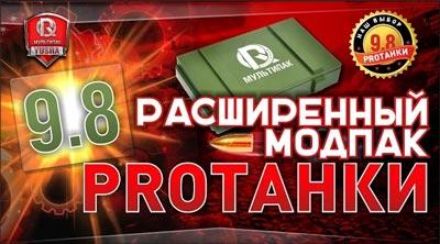 Расширенный МультиПак от PROТанки версия 0.9.8 #3