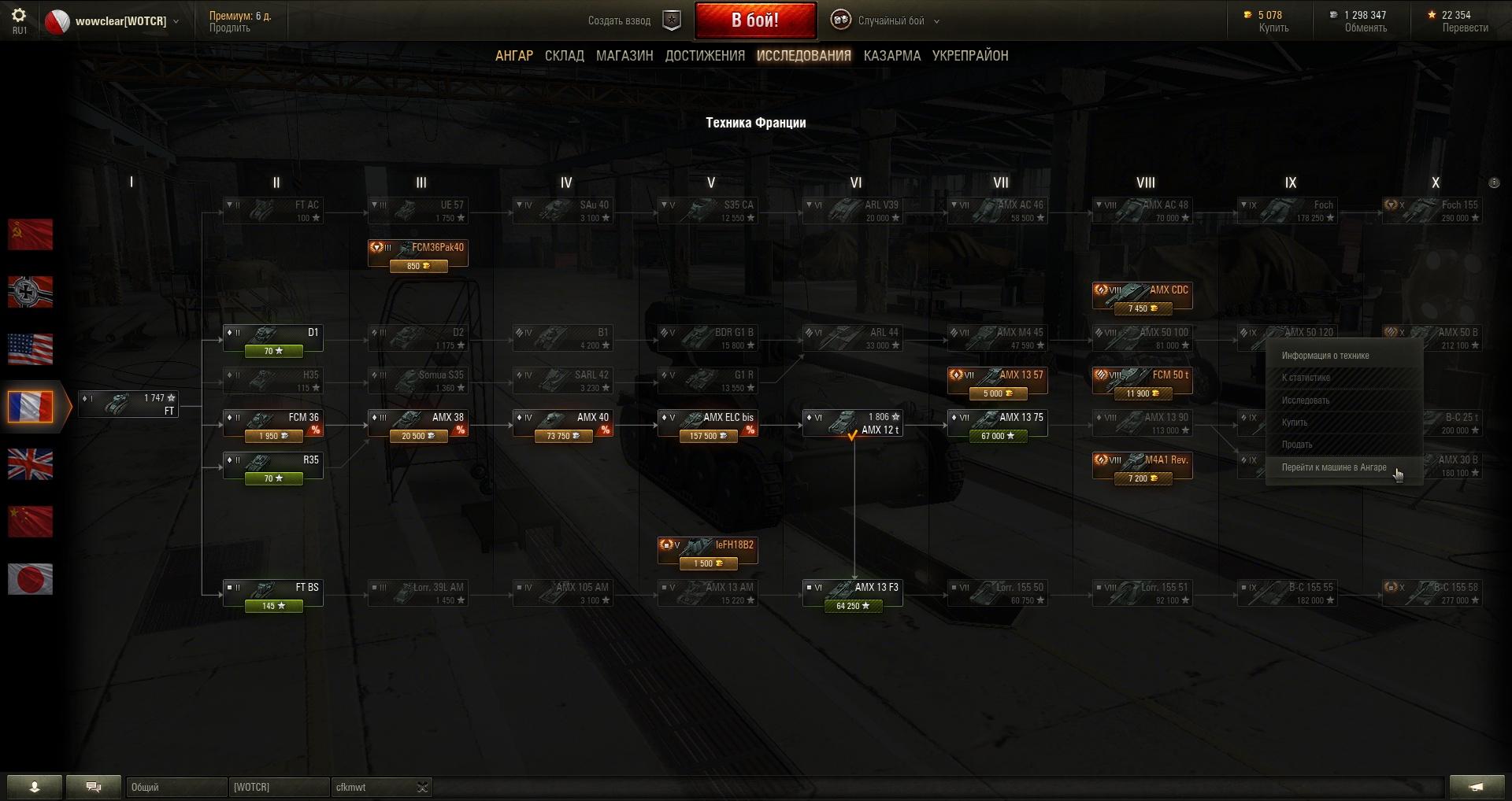 Узнать танки в ангаре