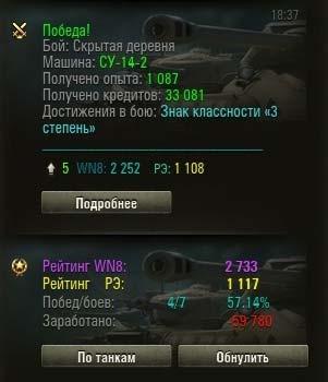 4 Статистика за сессию World of Tanks 0.9.17.0.3