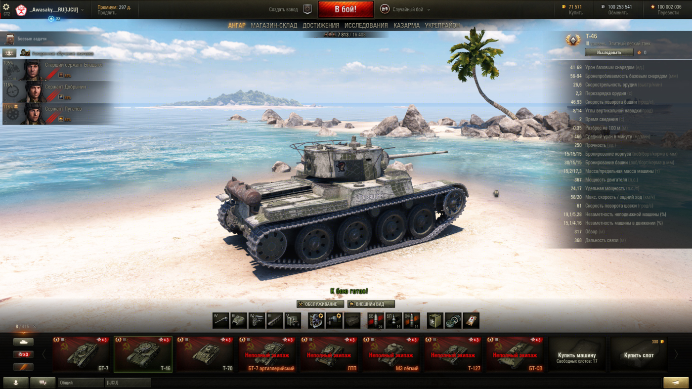 World of tanks sd клиент торрент