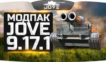 скачать моды для танков от джова с официального сайта - фото 7