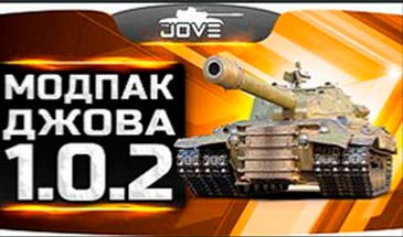 World of tanks прицел амвей 921