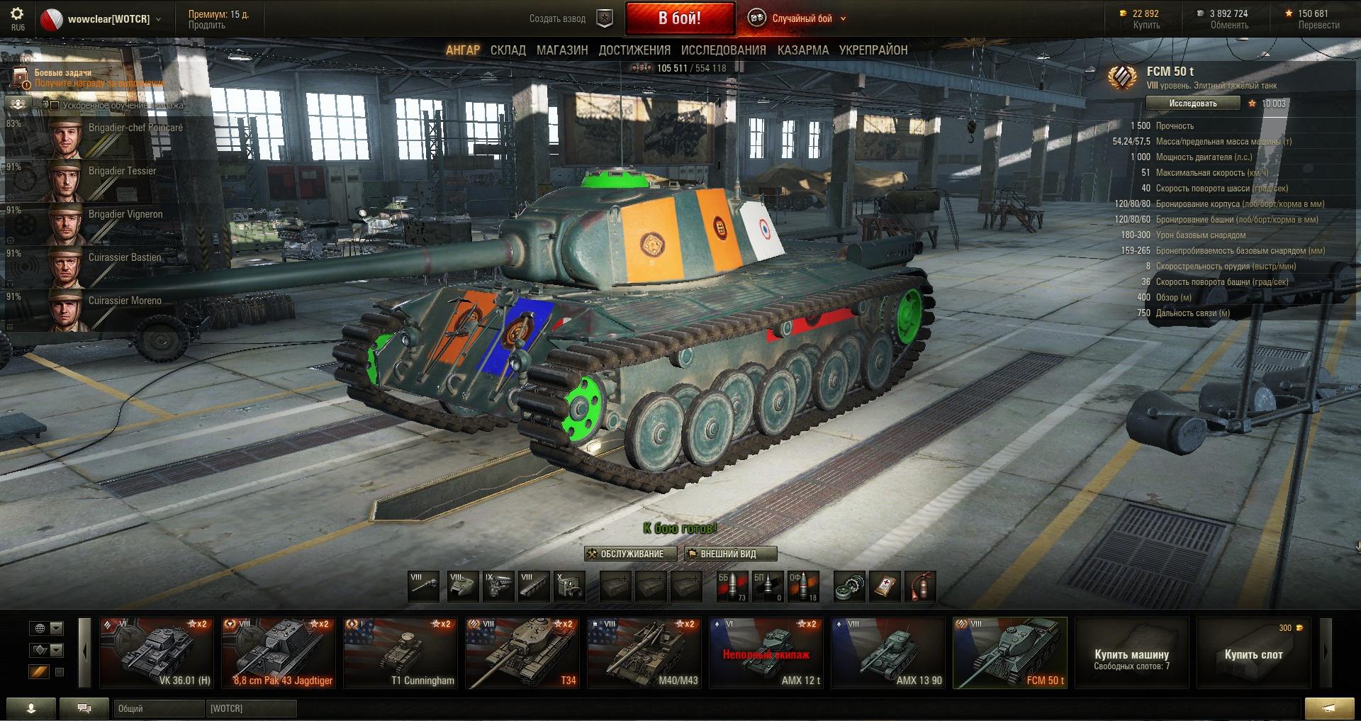 Скачать моды на танки от протанки