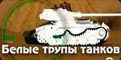Мод - Белые трупы танков