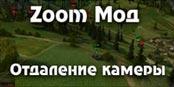 ZOOM мод (максимальное отдаление камеры)