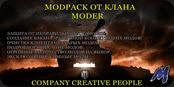 Клановый модпак MODER (Full / Light) для WOT