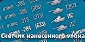 Мод Счетчик нанесенного урона за бой в world of tanks