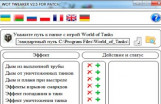 WOT TWEAKER для World of Tanks