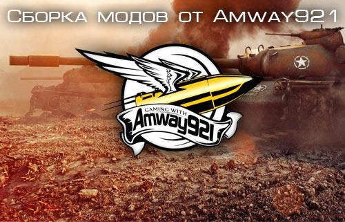 Блог им. devl101: Обновленая  Сборка модов от amway921 для World of Tanks