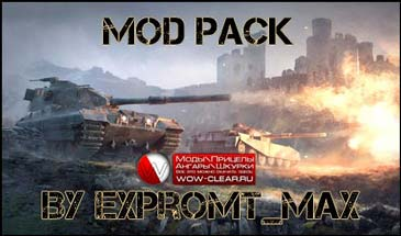 Мод пак от EXPROMT_MAX для World of Tanks 0.8.8