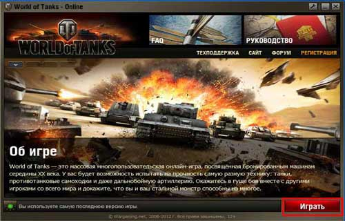 Портативный клиент World of tanks 0.9.4 (не требующий установки)