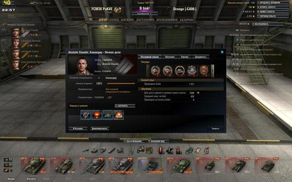 Блог им. devl101: Изменение интерфейса в игре World of Tanks