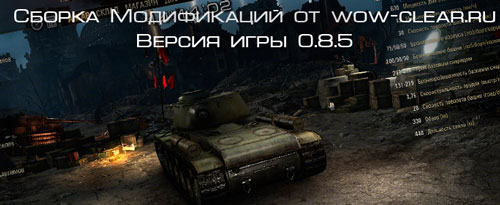 Блог им. devl101: Мод пак от сайта wow-clear.ru для World of Tanks (v 1.01)