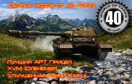 Блог им. devl101: Обновленая Сборка модов от 40_tonn для world of tanks 0.8.5 изменен XVM c вязи с появлением белой кляксы