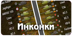 Иконки для World of Tanks